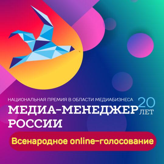 Всенародное онлайн голосование
