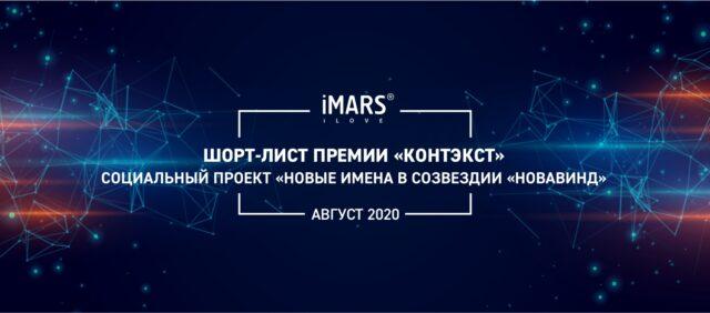 Проект iMARS вошел в шорт-лист Контэкст