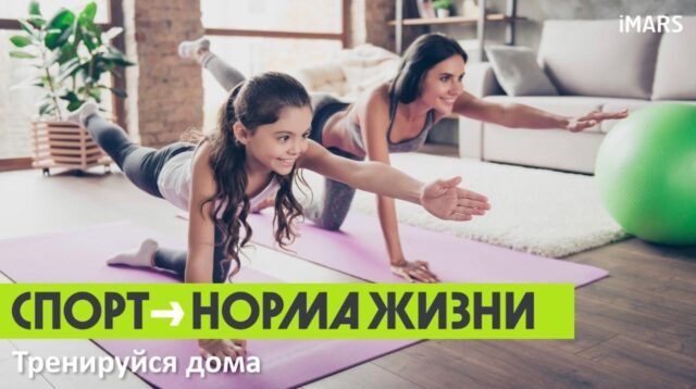 iMARS Тренируйся дома 2
