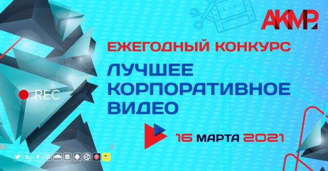 Banners_Corporate_Video_Festival-2021-1200х628