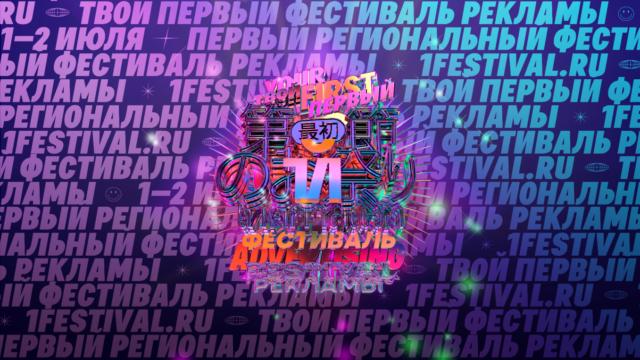 Баннер фестиваля НРФ